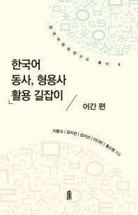 한국어 동사, 형용사 활용 길잡이: 어간편