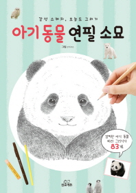 아기동물 연필 소묘