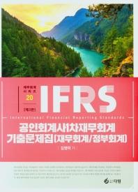 IFRS 공인회계사 1차 기출문제집(재무회계/정부회계)