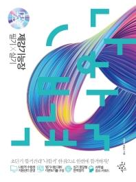 제강기능장 필기+실기(2021)