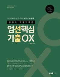 유휘운 행정법총론 엄선핵심 기출OX (2021)
