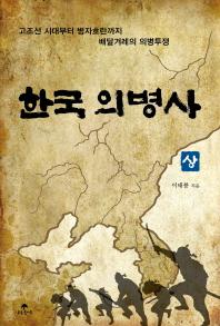 한국 의병사(상): 고조선 시대부터 병자호란까지 배달겨레의 의병투쟁