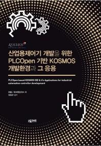 산업용제어기 개발을 위한 PLCOpen 기반 KOSMOS 개발환경과 그 응용