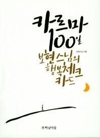 카르마 100일 보현스님의 행복체크카드