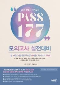 간호사 국가고시 PASS 177 모의고사 실전대비(2021)