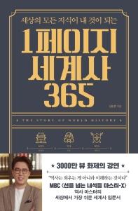 세상의 모든 지식이 내 것이 되는 1페이지 세계사 365