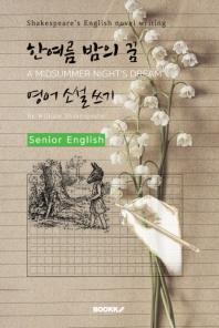 한여름 밤의 꿈 영어 소설 쓰기 (시니어-영어원서) : A MIDSUMMER NIGHT'S DREAM - Shakespeare's English