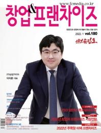창업 & 프랜차이즈(2021년 1월호)