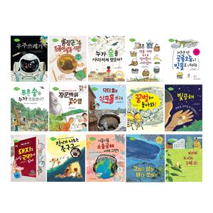 와이즈만 환경과학 그림책 시리즈 1~15권 세트