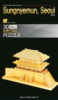 숭례문(골드)(KR001-B)