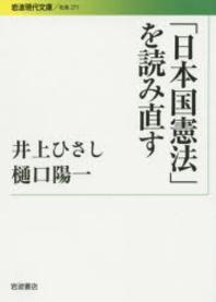 「日本國憲法」を讀み直す