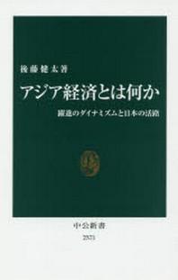 アジア經濟とは何か 躍進のダイナミズムと日本の活路