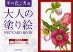 大人の塗り繪POSTCARD BOOK 冬の花と實編