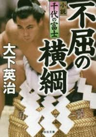 不屈の橫綱 小說千代の富士