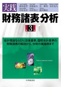 實踐財務諸表分析 會計理論ならびに日本基準,國際會計基準の財務諸表の解說から,分析の實踐例まで
