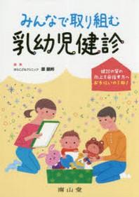 みんなで取り組む乳幼兒健診 健診の質の向上を目指す方へお手傳いの1冊!