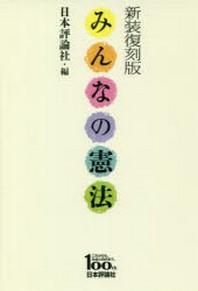 みんなの憲法 日本評論社創業100年記念出版 新裝復刻版