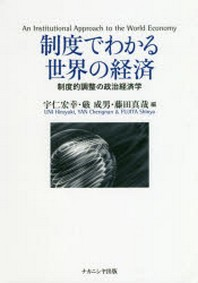 制度でわかる世界の經濟 制度的調整の政治經濟學