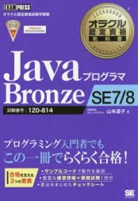 JAVAプログラマBRONZE SE7/8 試驗番號:1Z0-814