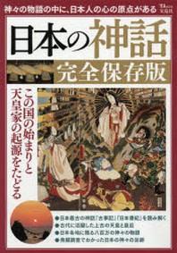 日本の神話 この國の始まりと天皇家の起源をたどる