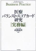 醫療バランスト.スコアカ―ド硏究 實務編