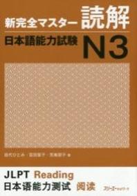 新完全マスタ-讀解日本語能力試驗N3
