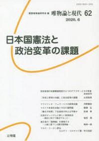 唯物論と現代 62(2020.6)