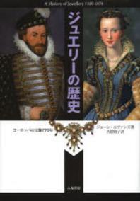 ジュエリ-の歷史 ヨ-ロッパの寶飾770年 新裝版