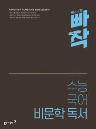 빠작 고등 수능 국어 비문학 독서