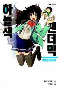 하늘색 팬더믹: Short Stories