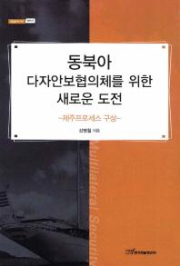 동북아 다자안보협의체를 위한 새로운 도전
