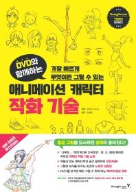DVD와 함께하는 애니메이션 캐릭터 작화 기술