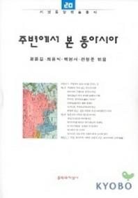 주변에서 본 동아시아 (서남동양학술총서 20)