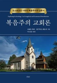 복음주의 교회론