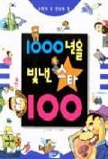 1000년을 빛낸 스타 100