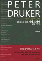한 권으로 읽는 피터 드러커 명저 39권
