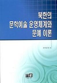 북한의 문학예술 운영체계와 문예이론