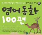 영어동화 100편: 지식동화 편