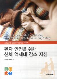 환자 안전을 위한 신체 억제대 감소 지침
