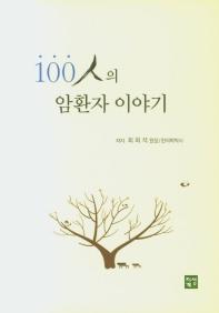 100인의 암환자 이야기