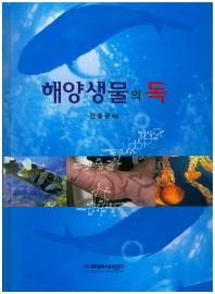 해양생물의 독