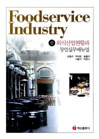 신 외식산업현황과 창업실무매뉴얼