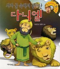 사자 굴 속에서 살아난 다니엘