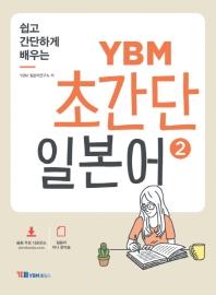 쉽고 간단하게 배우는 YBM 초간단 일본어. 2
