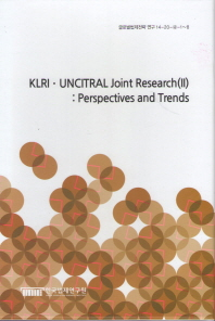 KLRI UNCITRAL Joint Research(Ⅱ): Perspectives and Trends 세트