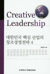 대한민국 핵심 산업의 창조경영전략. 4