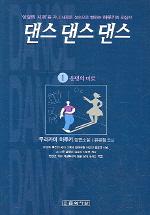 댄스 댄스 댄스 1: 운명의 미로