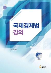 국제경제법 강의