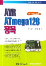 AVR ATMEGA128 정복