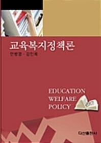 교육복지정책론